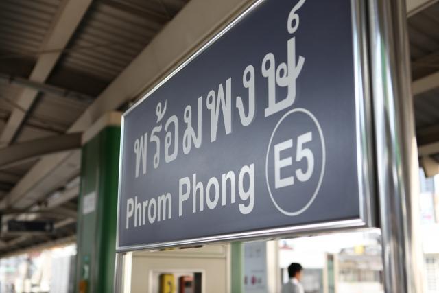 日本語だけでタイ移住するならプロンポンかトンロー